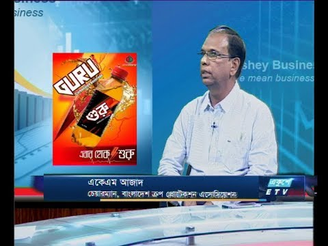 Ekushey Business || একেএম আজাদ || 22 October 2019 || ETV Business