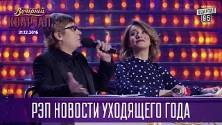 Рэп Новости уходящего года | Новогодний Вечерний Квартал 2016