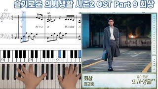 정경호- 회상(슬기로운 의사생활 생활2 OST)