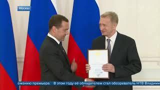 В Москве вручили премии правительства в области средств массовой информации