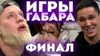 КТО ПОСЛЕДНИЙ ПОТЕРЯЕТ СЕБЯ ПОЛУЧИТ 100000 РУБЛЕЙ! ЧЕЛЛЕНДЖ! ИГРЫ ГАБАРА ФИНАЛ!