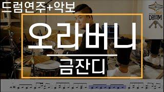 [오라버니]금잔디-드럼(연주,악보,드럼커버,Drum Cover,듣기);AbcDRUM