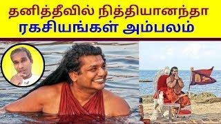 நித்தியானந்தா தனி தீவு கைலாசா இரகசியங்கள் - BK Saravana Kumar