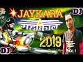 MAHAKAL рдбреАрдЬреЗ KHATARNAK рдбрд╛рдИрд▓рд╛рдЧ MAHAKAL NEW DJ JAYKARA 2019 SONG+ BHOLE Tera Naam Tino Lok Me) DjShesh video download