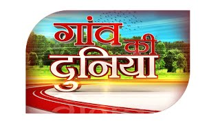 गांव की दुनिया में देखिए प्रदेश की हर छोटी-बड़ी खबर || Rajasthan Hindi Samachar || Latest News ||