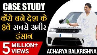 कैसे बने देश के 8वें सबसे अमीर इंसान   आचार्य बालकृष्ण   Case Study   Dr Vivek Bindra