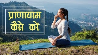 प्राणायाम कैसे करें ? | How To Practice Pranayaam | Yoga In Hindi | Benfits & Steps - Download this Video in MP3, M4A, WEBM, MP4, 3GP
