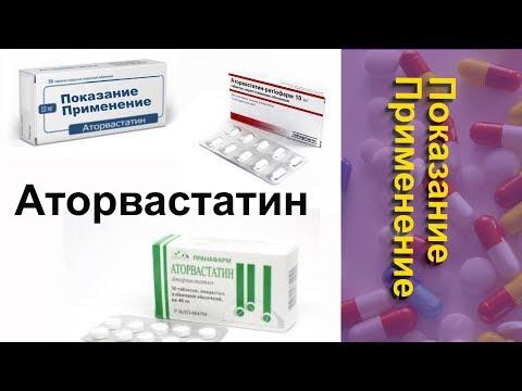Аторвастатин Простая Инструкция Применение Показание