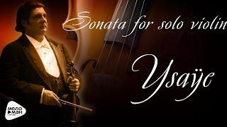 Эжен Изаи - Соната для скрипки