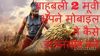 How to Download Bahubali 2 full Movie in hindi  बाहुबली 2 मूवी मोबाइल से डाउनलोड करे
