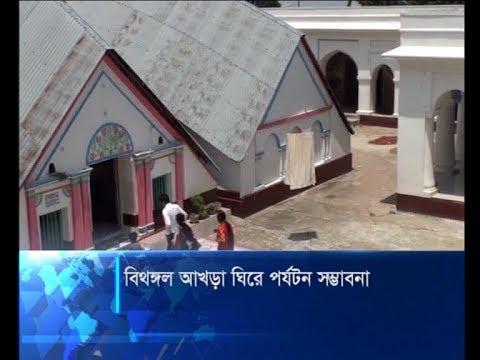 হবিগঞ্জের বিথঙ্গল আখড়া ঘিরে পর্যটন সম্ভাবনা | ETV News