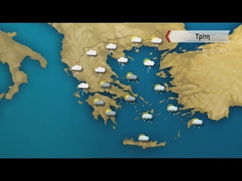 ΔΕΛΤΙΟ ΚΑΙΡΟΥ  | 13/05/2019 | ΕΡΤ