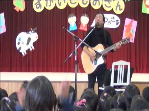 『ごっつぉさま』 須貝智郎さんコンサート 富士文化幼稚園