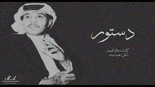 تحميل اغاني محمد عبده - دستور | ستديو MP3