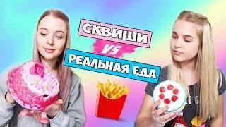 ЧЕЛЛЕНДЖ SQUISHY FOOD ПРОТИВ настоящая ЕДА / REAL FOOD vs squishy toys CHALLENGE | Алиса Лисова