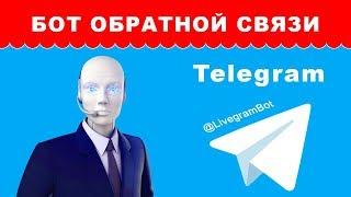Бот для обратной связи LivegramBot | Уроки по Telegram