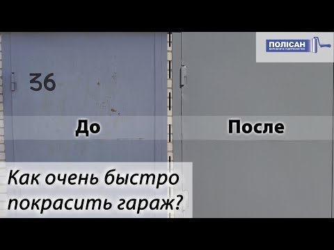 """Покраска гаражных быстросохнущей грунт-эмалью TM """"MAXIMA"""""""