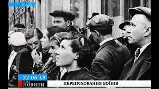 У Геронимівці перепоховали солдат Другої світової