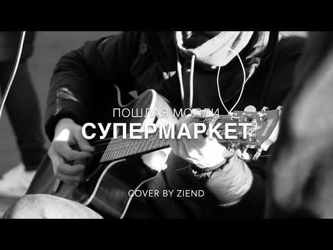 Пошлая Молли-Супермаркет/ Cover by Ziend