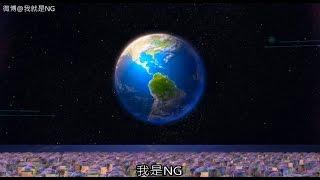 【NG】來介紹一部跟我當朋友好嗎的電影《好家在一起 Home》