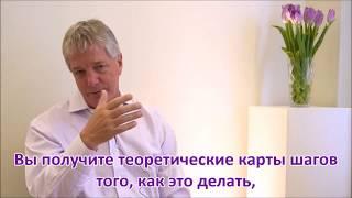 Что такое Генеративный Транс? Рассказывает основатель Стивен Гиллиген | IAGC  RussiaTV