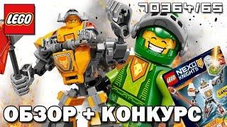 [ОБЗОР + КОНКУРС] LEGO Nexo Knights Аксель и Аарон (Выиграй Набор с Лансом!)