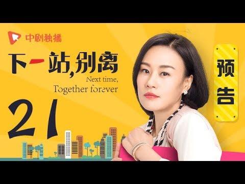 下一站别离 21 预告 | Next time, Together forever 21(于和伟、李小冉、邬君梅 领衔主演)