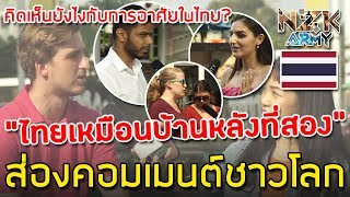 ส่องคอมเมนต์ชาวโลก-หลังดูคลิปสัมภาษณ์ชาวต่างชาติที่อาศัยในไทยจะรู้สึกยังไง?