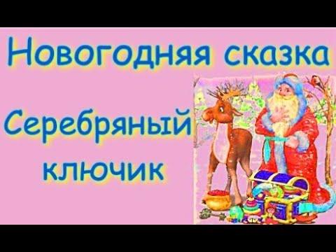 Новогодняя сказка Серебряный ключик