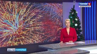 Архангельская область встретила новый — 2019 год