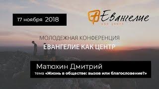 Евангелие как центр 2018 | семинар Дмитрия Матюхина