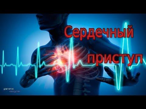 СЕРДЕЧНЫЙ ПРИСТУП. ПЕРВАЯ ПОМОЩЬ. / HEART ATTACK. FIRST AID.