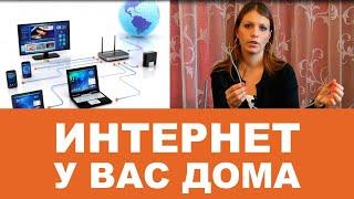 Правильные розетки для интернета в квартире или доме.