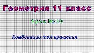 Геометрия 11 класс Урок 10