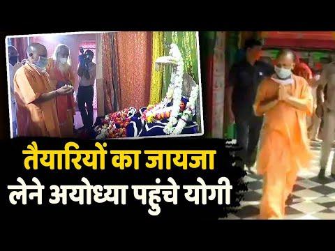 Ayodhya दौरे पर Yogi Adityanath, तैयारियों का लिया जायजा