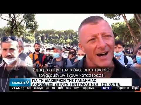 Ιταλία: Βίαια επεισόδια σε συγκέντρωση ακροδεξιών και χούλιγκαν | 07/06/2020 | ΕΡΤ