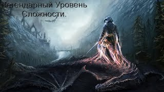 Skyrim. Легендарный Уровень Сложности. Легенда о Красном Орле и Друг Орков.