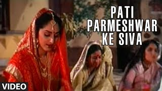 Pati Parmeshwar Ke Siva [Full Song] | Ganga   - YouTube