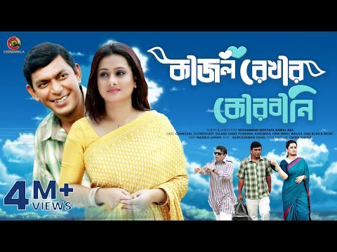 Romantic Comedy Drama- Ft. Chanchal Chowdhury & Purnima | KAJOL REKHAR KORBANI | Bangla New Natok HD