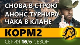 KOPM2. МЫ СНОВА В СТРОЮ И ЧТО ЗА ТУРНИР ЧАКА КОРМ2? 16 серия. 6 сезон