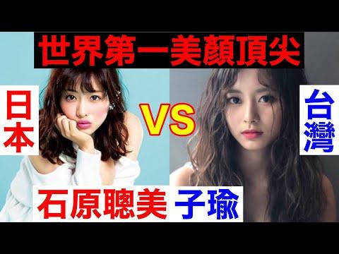 問日本人❗️日本第一美女跟台灣第一美女 喜歡哪一個
