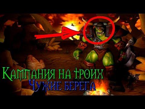 Играем в Warcraft 3 TFT #24 - Кампания на троих за Орду