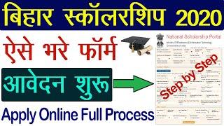 Bihar Scholarship 2020 Online Form Kaise Bhare   Bihar Scholarship 2020 Online   Bihar Scholarship