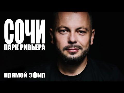 Многие такого не ожидали... попали на бесплатный концерт Ярослава в Сочи/ запись прямого эфира/