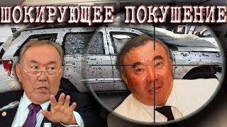 СРОЧНО! Покушение на Брата Назарбаева