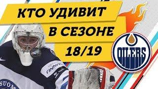 5 КЛУБОВ НХЛ, которые могут УДИВИТЬ в СЕЗОНЕ 18/19