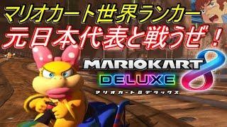 【マリオカート8デラックス】アムロが元日本代表で世界ランカーとマリオカート8DXで戦うぜ!【実況】