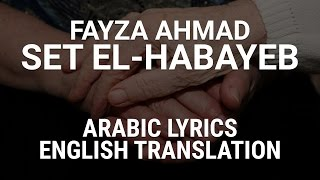 Fayza Ahmad - Set El-Habayeb (Egyptian Arabic) Lyrics + Translation - فايزة أحمد ست الحبايب