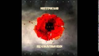Многоточие Band - Сломанные цветы