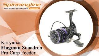 Катушка фидерная flagman squadron pro feeder reel 5000